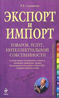 Перейти к книге Экспорт и импорт товаров, услуг, интеллектуальной собственности