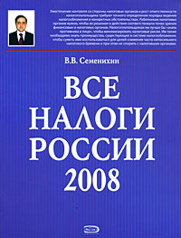 Перейти к книге Все налоги России 2008