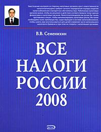 ������� � ����� ��� ������ ������ 2008