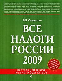 Перейти к книге Все налоги России 2009