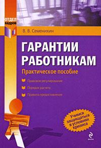 Перейти к книге Гарантии работникам. Практическое пособие