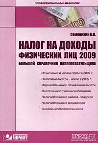 Перейти к книге Налог на доходы физических лиц 2009. Большой справочник налогоплательщика